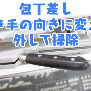 スマートキッチンの包丁差し 利き手の向きに変える/外して掃除する方法