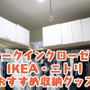 ウォークインクローゼット IKEA・ニトリのおすすめ収納グッズ