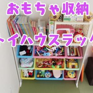 【おもちゃ収納】アイリスオーヤマのトイハウスラックを購入!