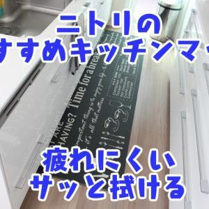 ニトリのおすすめキッチンマット【低反発で疲れにくい・撥水性でサッと拭ける】