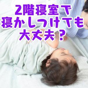 2階寝室で寝かしつけても大丈夫?【0歳赤ちゃんと3歳子ども】