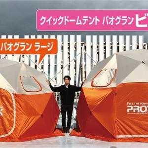 PROX クイックドーム パオグラン ビッグ モニター募集!