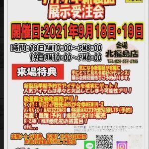 岸波北福島店 ワカサギ新製品 展示受注会