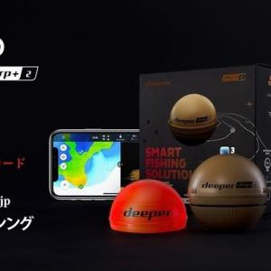 新しい! Deeper Smart Sonar PRO+ 2