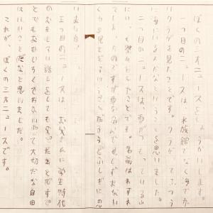 『ぼくの三大ニュース』3年2組 Takamatsu K
