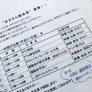 PTA副会長になったハナシ 〜経緯(いきさつ)前編〜