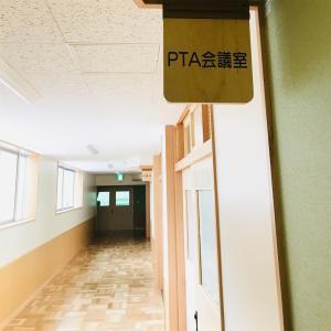 PTA副会長になったハナシ 〜経緯(いきさつ)完結編〜