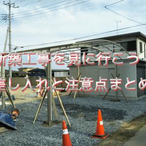 【新築工事】現場を見に行く際の差し入れと注意点