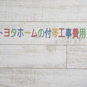 【明細公開】トヨタホームの付帯工事費用