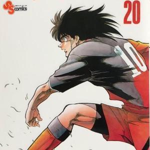 村枝賢一 俺たちのフィールド(20)