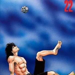 村枝賢一 俺たちのフィールド(22)