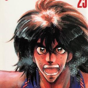 村枝賢一 俺たちのフィールド(25)