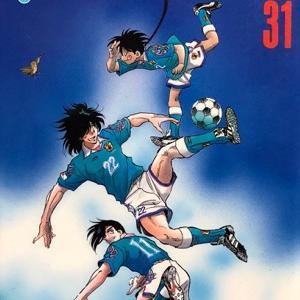 村枝賢一 俺たちのフィールド(31)