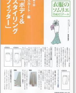 ◆衣服のソムリエ 育成ゼミナール  ファッション販売 連載第4回「スカート編」