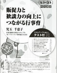 ◆「行事・記念日・モチベーション」を活かす「行事育」による「コトおこし・売場おこし」