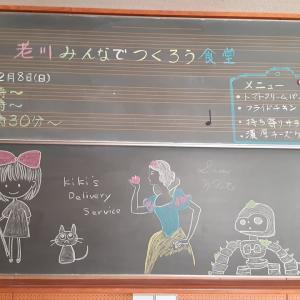 食堂の黒板アート