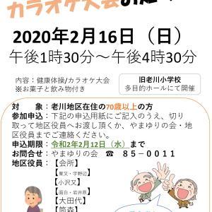 高齢者健康体操&カラオケ大会