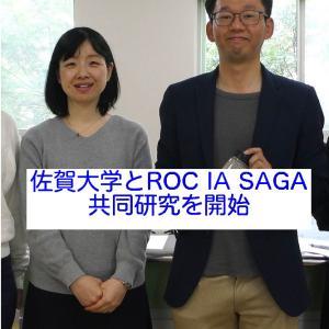 国立大学法人佐賀大学とROC IA SAGAが共同研究契約を締結