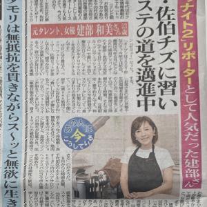 日刊ゲンダイ・yahooニュースに取材していただきました
