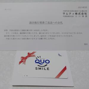 ・【株主優待】サムティ(3244)さんから議決権行使のお礼が届きました