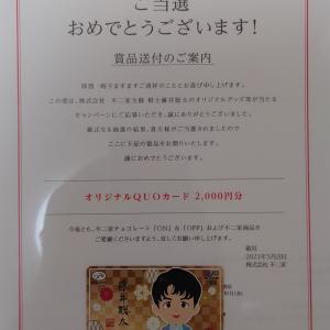 ・不二家(2211)のチョコレート 藤井壮太二冠のグッズ当選!!