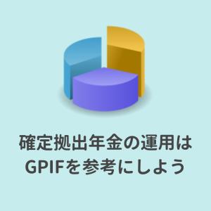 確定拠出年金の運用に困ったら、GPIFを参考にしよう