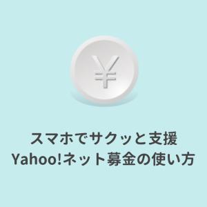 スマホでサクッと支援!Yahoo!ネット募金の使い方