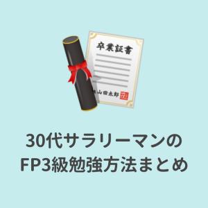 【FP3級合格】30代サラリーマンのFP3級勉強方法まとめ