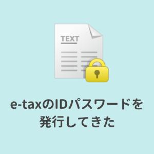 【確定申告】e-taxのID・パスワードを発行してきた