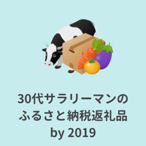 【2019年】30代サラリーマンが選んだふるさと納税返礼品