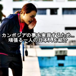 カンボジアの夢を実現するため…頑張る一人の日本人を紹介