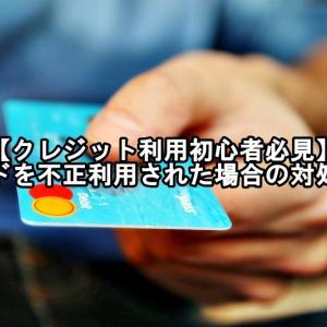 【クレジット利用初心者必見】カードを不正利用された場合の対処方法