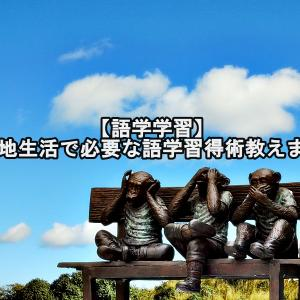 【語学学習】現地生活で必要な語学習得術教えます。