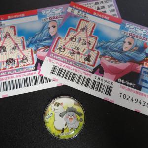久しぶりにスクラッチ宝くじ50枚買ってみた。