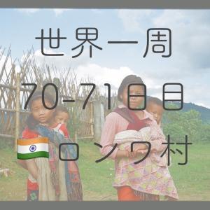 【世界一周70-71日目】ミャンマーとインドの国境に跨るロンワ村へ