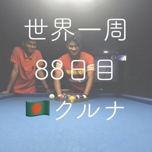 【世界一周88日目】バングラデシュ ・クルナ流遊び方?
