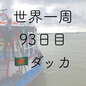 【世界一周93日目】バングラデシュ首都ダッカ