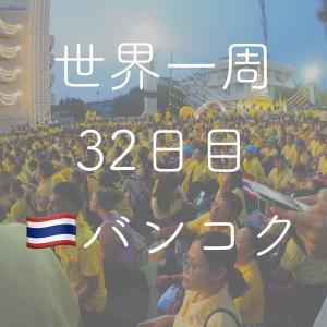 【世界一周32日目】バンコクで国王の戴冠式に参加!