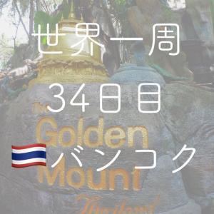 【世界一周34日目】バンコクを一望!ゴールデンマウントへ!