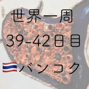 【世界一周39-42日目】東南アジアきっての大都市バンコクでの日々