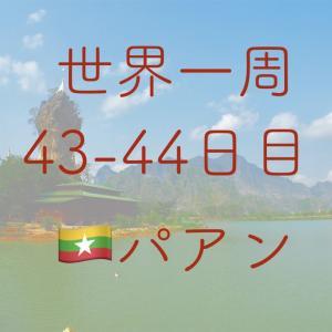 【世界一周43-44日目】5カ国目ミャンマーへ!パアンにて「チャリで来た」。