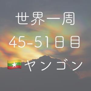 【世界一周45-51日目】ヤンゴンでひたすらヒモになるゴン