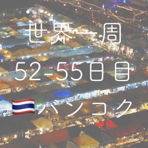 【世界一周52-55日目】友達とバンコクへプチ旅行