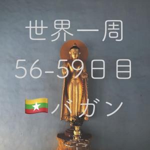 【世界一周56-59日目】世界三大仏教遺産バガンへ