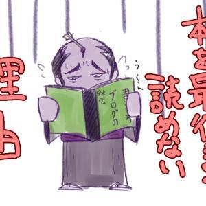 本を最後まで読み切れないのは何故?本と本屋のおすすめの利用方法