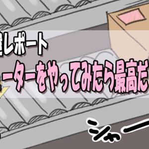 【派遣レポート】倉庫内作業「シューター」が過去最高の現場かもしれない件!!
