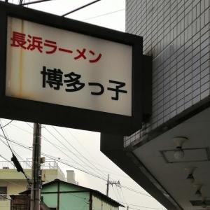 博多っ子 Hakatakko