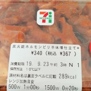 炭火焼ホルモンピリ辛味噌仕立て Charcoal-grilled hormone spicy miso tailoring