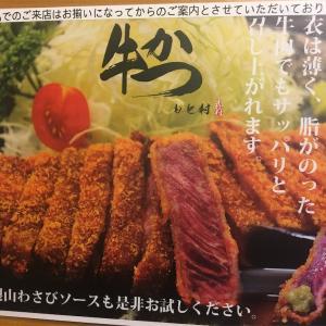 浜松町で人気のお店!本当に美味しい牛かつ定食がランチで食べれるお店。【もと村】