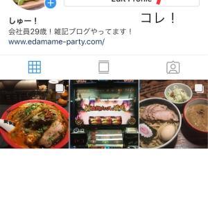 【インスタグラム】表示言語が英語になる不具合を、日本語に戻す方法!